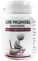 Рицинова олія в капсулах